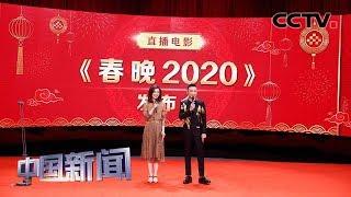 [中国新闻] 直播电影《春晚2020》将登陆院线 | CCTV中文国际