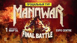 Manowar - Brothers Of Metal (Live in Novosibirsk 01.03.2019)