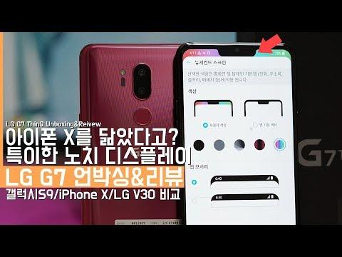 아이폰X를 닮은 새로운 LG G7 언박싱&리뷰! 갤럭시S9/iPhone X/LG V30 비교해보기(LG G7 ThinQ Unboxing&Review)