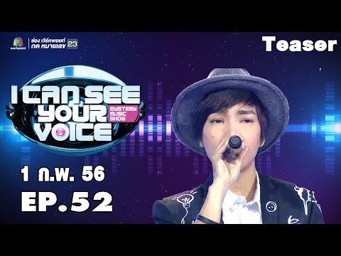EP.0 - ตัวอยาสโรส ศิรินทิพย์ I Can See Your Voice Thailand