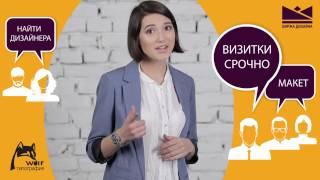 Заказать визитки, флаеры, плакаты в Киеве!(, 2015-07-10T18:57:52.000Z)