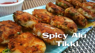 connectYoutube - Spicy Alu Tikki Recipe|Spicy Potato Tikki|আলুর টিক্কা|আলু চপ রেসিপি