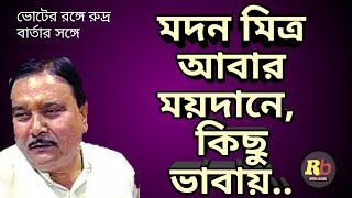 Madan Mitra once again in Election raise some questions. Rudra Barta special.