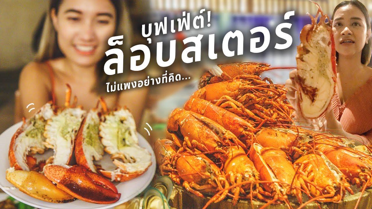รีวิวบุฟเฟ่ต์ล็อบสเตอร์ริมแม่น้ำเจ้าพระยา ฟัวกราส์ ขาปู หอยนางรม ไม่อั้น   Shangri-La Hotel, Bangkok