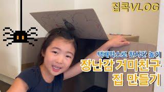 [집콕놀이] 종이박스로 거미친구 집만들어 주기!