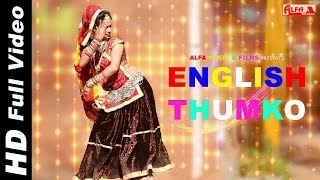 English Thumko | Official | Rajasthani DJ Song | Alfa Music & Films