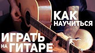 Как играть на гитаре: Как научиться играть на гитаре