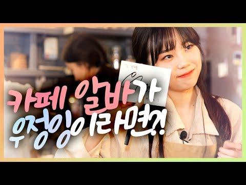 방구석에선 찐따 스트리머던 내가 서울에선 카페 알바?!