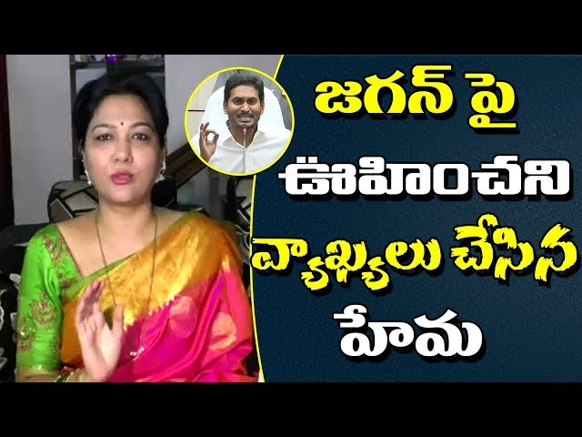 Actress Hema Intersting Comments On CM YS Jagan | Kapu Reservation | PDTV News