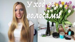 Уход за длинными окрашенными волосами(, 2015-04-26T13:37:43.000Z)