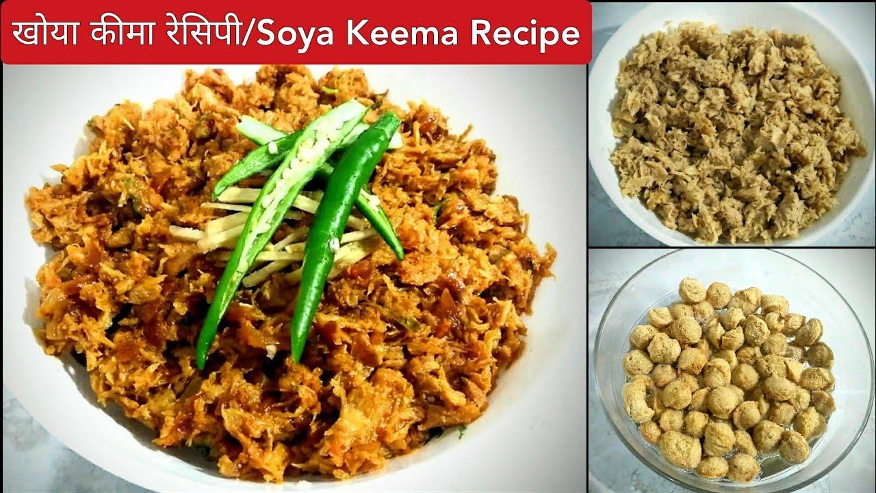 खोया कीमा बनाने का ऐ आसान तरीका देख कर आप कहेंगे हमें पहले क्यों नहीं पता। Soya Keema Recipe Inhindi