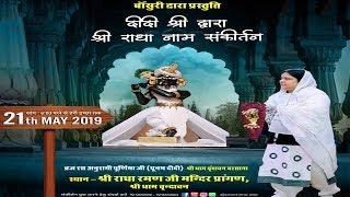 LIVE श्री राधा नाम संकीर्तन पूनम दीदी द्वारा श्री राधा रमन जी मंदिर प्रांगण, श्रीधाम वृन्दावन