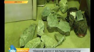 нелегальный нефритовый бизнес ликвидировали в Иркутске