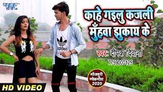 काहे गईलु कजली मुँहवा झुकाय के | Deepak Diwana | Bhojpuri Song 2020