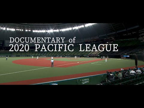 野球動画クリエイター選手権ファイナリスト作品|『野球が最高だ。』DOCUMENTARY of 2020 PACIFIC LEAGUE