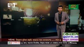 খেলাযোগ ১৫ অক্টোবর ২০১৯ | Khelajog 15 October 2019 | Sports News | Ekattor TV