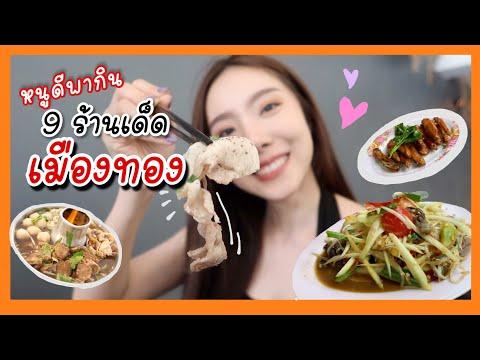 หนูดีพากิน 9 ร้านเด็ด ที่เมืองทองงง !!!