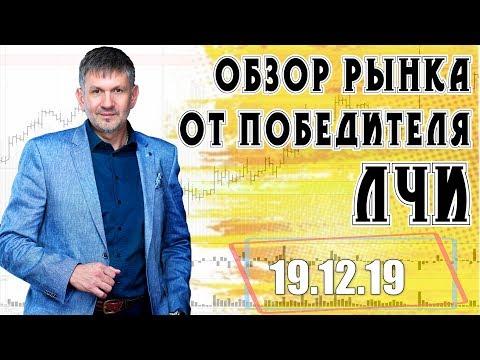 """""""Биржа"""" 19.12.19. АЛРОСА, акции на ЛИСТ."""