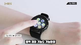 아이온 스마트워치 / 워치의 기능2