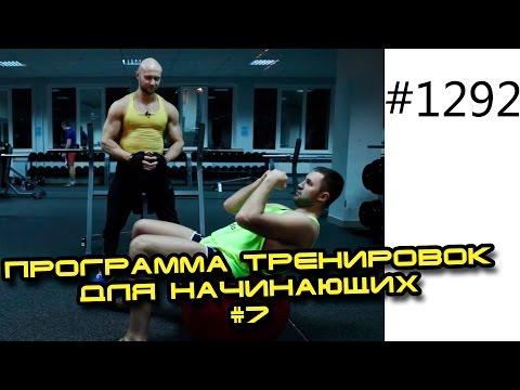 Fullbody - Программа тренировок для начинающих для тренажерного зала. Ю. Спасокукоцкого.
