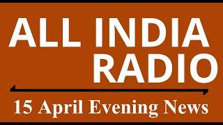 Evening News : 15 April