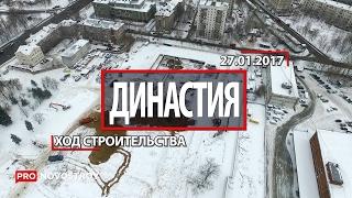 видео ЖК «Династия» в Москве – официальный сайт, цены на квартиры в жилом комплексе, отзывы, ход строительства