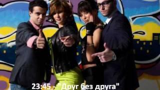 23:45 - Друг без друга (2010)