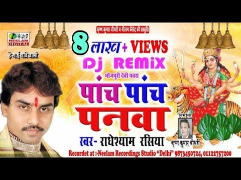 राधेश्याम रसिया || DJ Bhajan || पांच पांच पनवा || He Mai Thawewali Neelam Bhojpuri