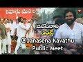 Pawan Kalyan Entry at Janasena Kavathu Public Meet | Doweleswaram | 99TV
