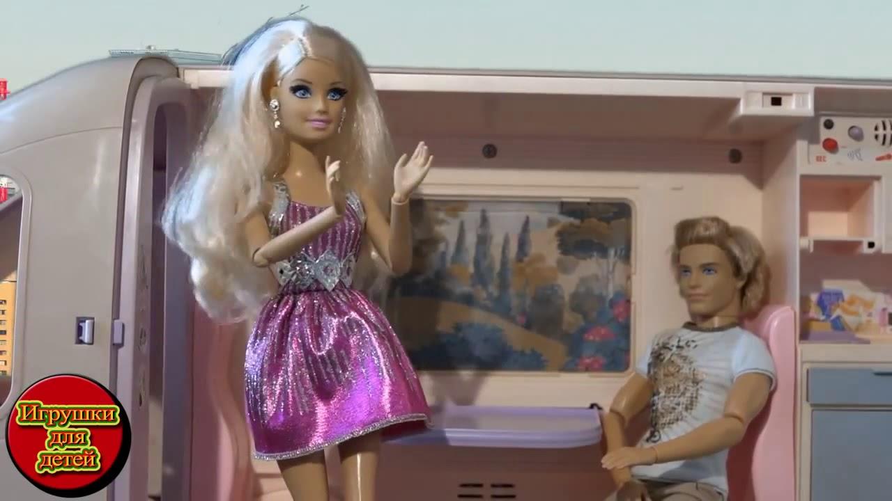 Барби ПОЕЗД без ТОРМОЗОВ Барби куклы ВСЕ СЕРИИ ПОДРЯД ...