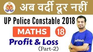 10:30 PM - UP Police 2018 | Maths by Naman Sir | Profit & Loss