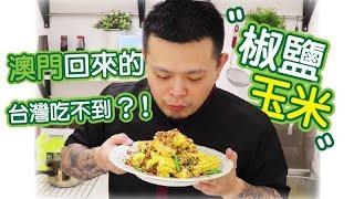 澳門才吃得到的椒鹽玉米,看似簡單台灣沒有?|錵鑶聖凱師