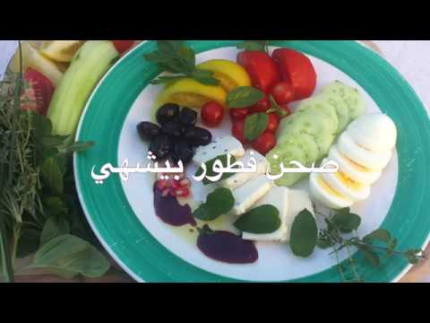 low-carb,-simple-and-delicious-mediterranean-breakfast/-صحن-فطور-بيشهي