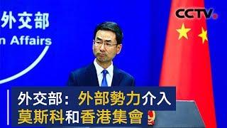 中国外交部:外部势力在俄勾当与在香港所为如出一辙 | CCTV