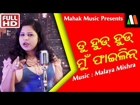 TU JADI HUDHUD HABU-ODIA MASTI ROMANTIC SONG FT SANJU MOHANTY I MONSOON CREATIVES MALAYA MISHRA