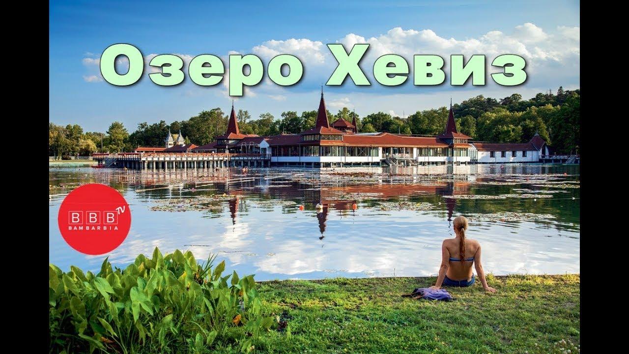 Лечебное озеро ХЕВИЗ - уникальная колыбель здоровья Венгрии