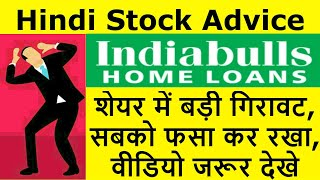 Indiabulls Housing Finance Stock Update | 150 रुपये का शेयर, खरीदने का मौका? | Indiabulls Stock News