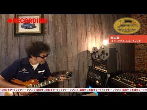 #22:リードギターREC奥田民生カンタンカンタビレ~俺の車編~