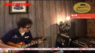【#2-2:リードギターREC】奥田民生「カンタンカンタビレ〜俺の車編〜」
