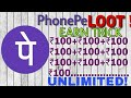 Earn ₹100 UNLIMITED times | PhonePe trick