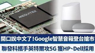 開口說中文了!Google智慧音箱登台搶市|聯發科攜手英特爾攻5G 獲HP、Dell採用|產業勁報【2019年11月26日】|新唐人亞太電視
