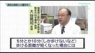 福島ドクターズTV 『腰部脊柱管狭窄症』