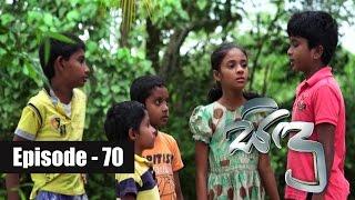 Sidu | Episode 70 11th November 2016 Thumbnail