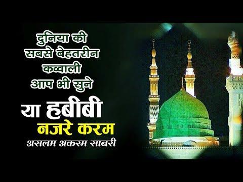इस क़व्वाली को वक्त निकाल कर जरुर सुने - Ya Habibi Nazre Karam (Aslam Akram Sabri) - Bismillah