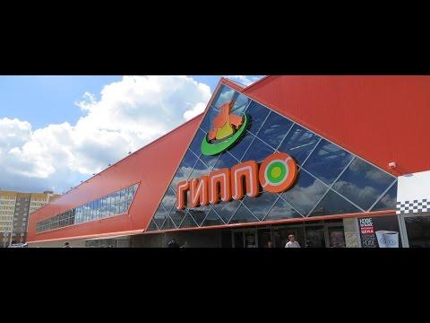 Гиппо - один из лучших магазинов Минска