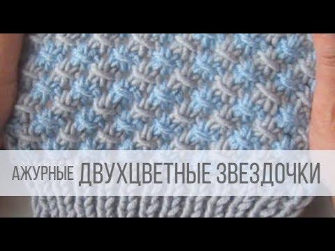 Ленивый жаккард - двухцветные ЗВЕЗДОЧКИ