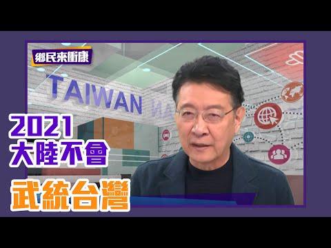 趙少康大預言:川普翻牌失敗!2021大陸不會武統台灣!【Yahoo TV】鄉民來衝康 #LIVE