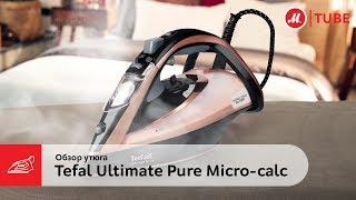 Обзор утюга Tefal Ultimate Pure Micro-calc FV9867E0 от эксперта «М.Видео» (16+)