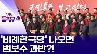 '비례한국당' 나오면 범보수 과반?! | 김진의 돌직구쇼