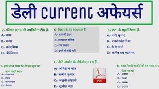 Current Affairs/Railway (रेलवे) ALP 2018 Exam Review GS,GK,CA/Model Paper/ Group D, RPF/ All Sift/